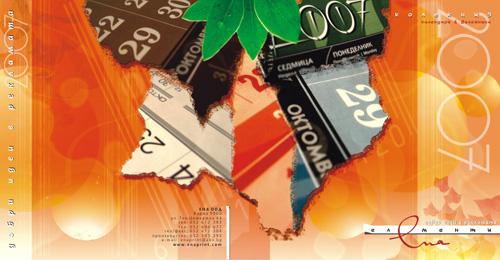 Фирмен календар