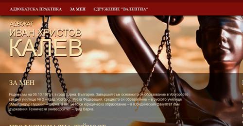 Сайт на адвокатска кантора